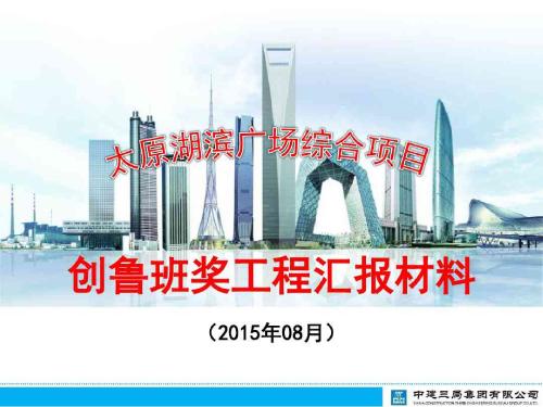 山西商业广场综合项目创优工程施工质量汇报材料(图文丰富)