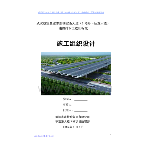 临空港大道道路排水工程施工组织设计(134页)