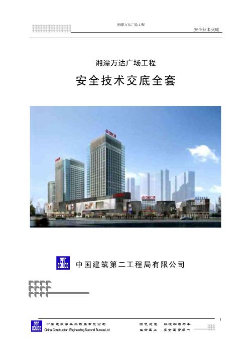 湘潭万达广场工程安全技术交底全套(157页)