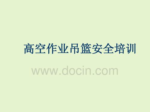 高空作业吊篮安全培训资料(91页)