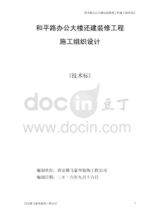 陕西办公大楼装修改造工程施工组织设计(158页)
