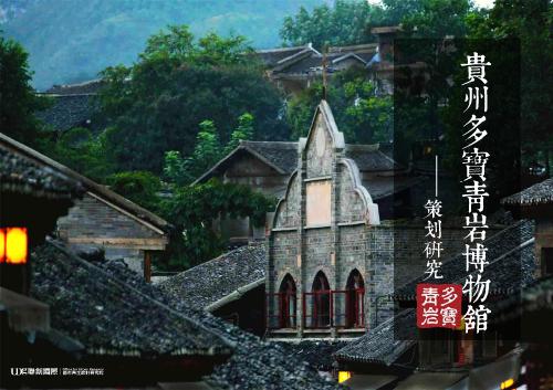 贵州城市博物馆文化综合服务产品集群概念策划方案