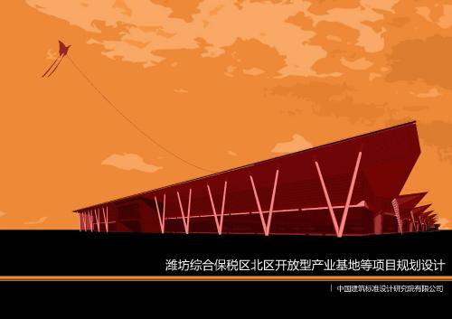 山东综合保税区开放型产业基地规划设计方案文本