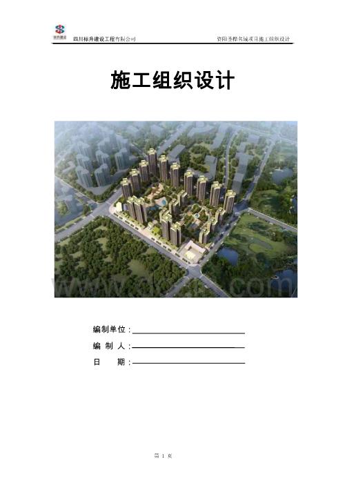 四川框架剪力墙结构高层住宅楼工程施工组织设计(163页)