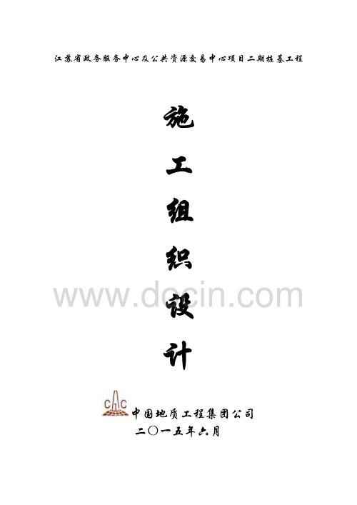 江苏省政务服务中心及公共资源交易中心项目桩基工程施工组织设计(钻孔灌注桩)