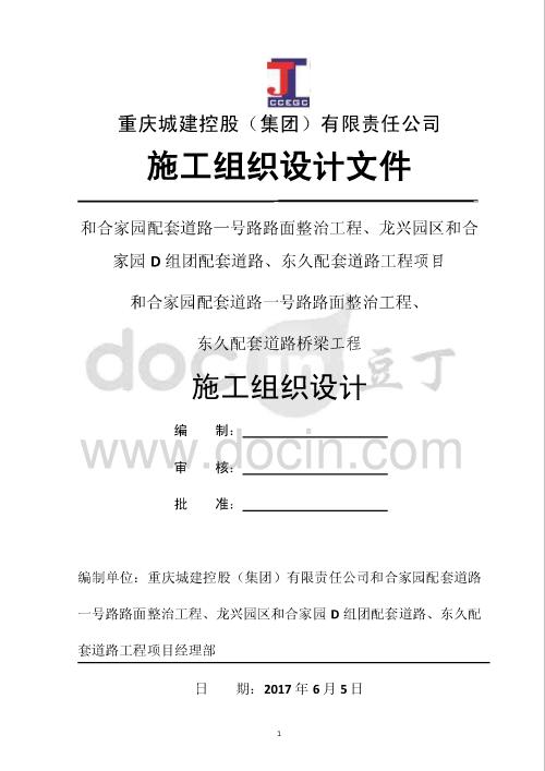 重庆东久配套道路桥梁工程施工组织设计