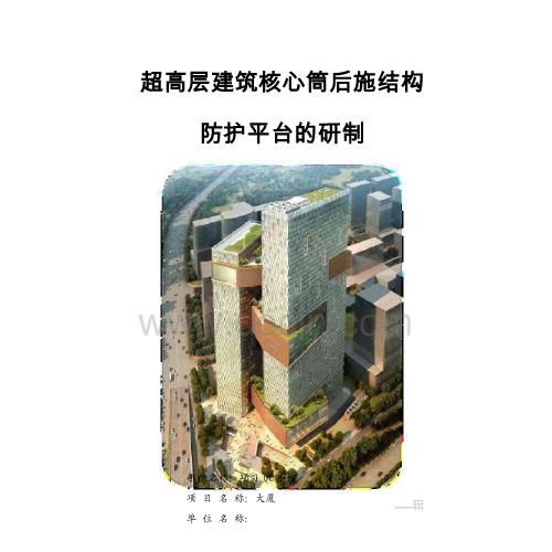 【创新性QC成果】超高层建筑核心筒后施结构防护平台的研制