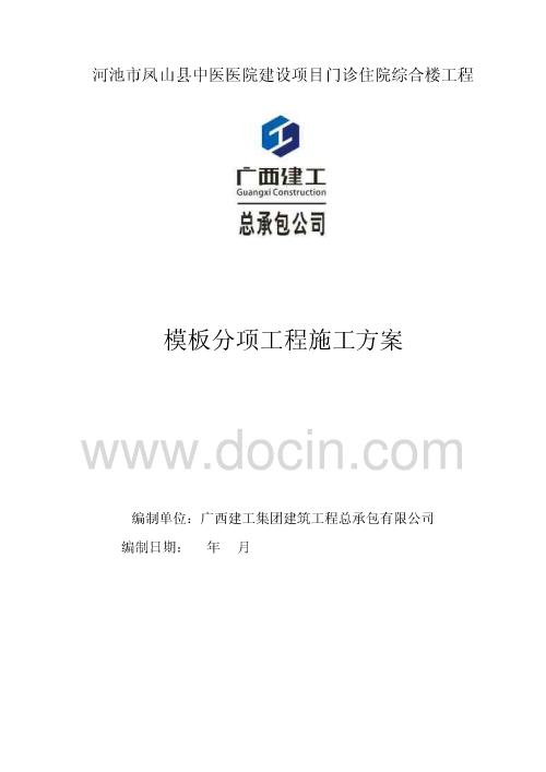 凤山县门诊住院综合楼工程模板分项工程施工方案