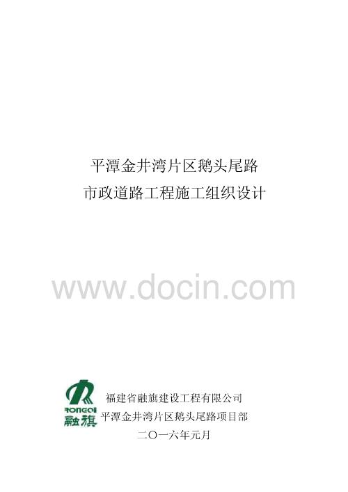 福建市政道路工程施工组织设计(154页)