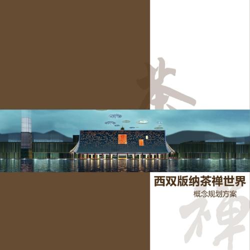 云南茶禅世界概念性规划方案(世界佛教论坛)