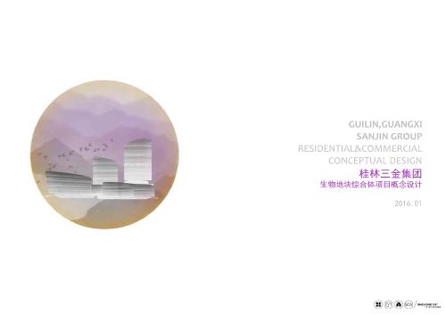 桂林三金集团生物地块综合体项目概念设计方案