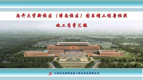 图书馆工程施工质量汇报(鲁班奖,附图丰富)VIP