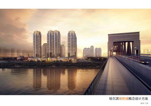 哈尔滨滨江生态社区概念设计方案文本/城市地产标杆