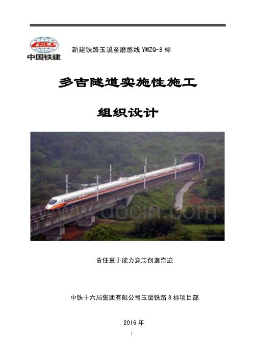多吉隧道实施性施工组织设计