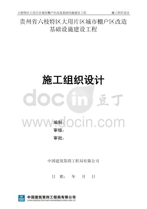 贵州市政道路改造工程施工组织设计(176页)