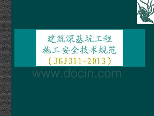 建筑深基坑工程施工安全技术规范(JGJ311-2013)宣贯讲义(392页)