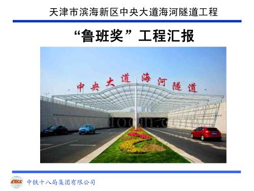 中央大道海河隧道鲁班奖工程汇报(94页)
