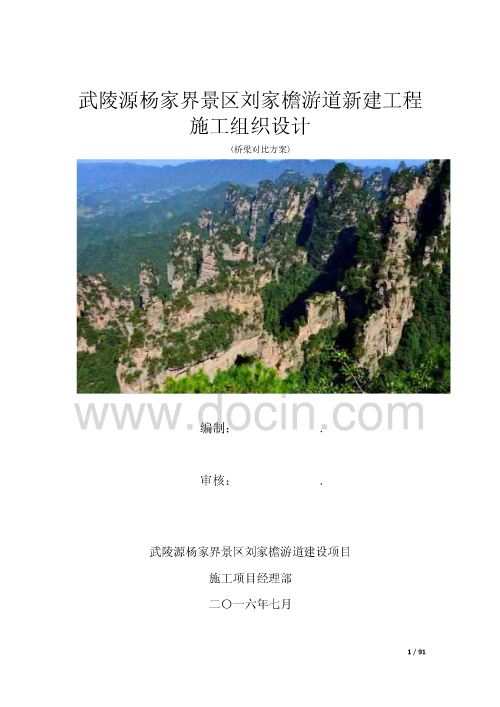 景区游道建设实施性施工组织设计(91页)