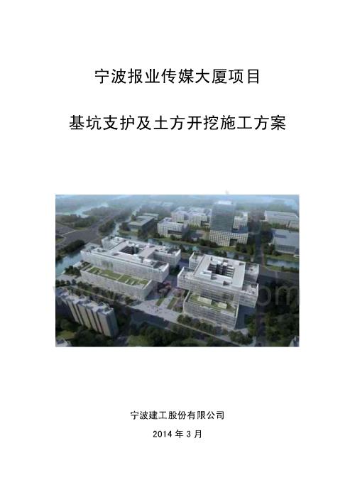 宁波报业传媒大厦项目基坑支护及土方开挖施工方案