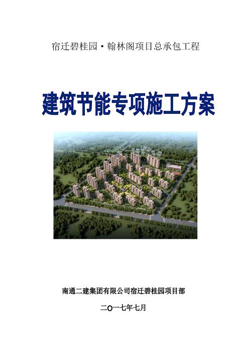住宅小区工程建筑节能工程专项施工方案(54页)