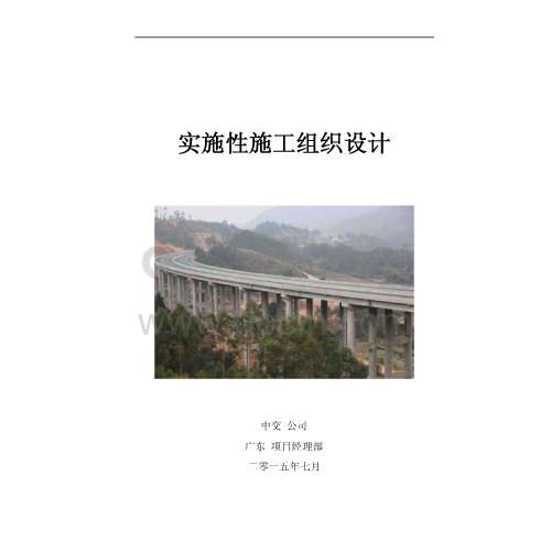 广东含57米高墩桥岩溶发育区山区四车道高速公路实施性施工组织设计207页