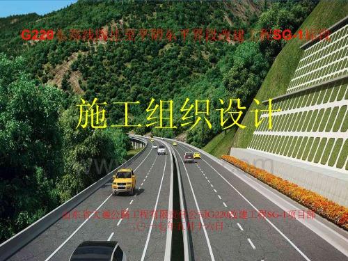 公路工程总体施工组织方案汇报讲义(73页)