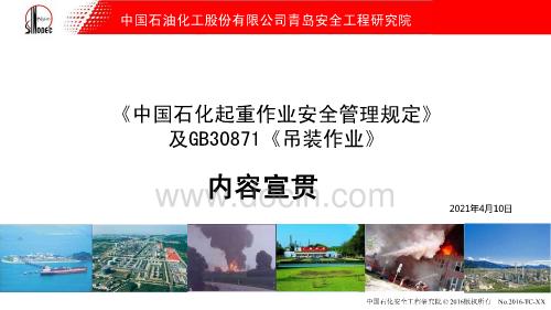 《中国石化起重作业安全管理规定》及GB30871《吊装作业》内容宣贯