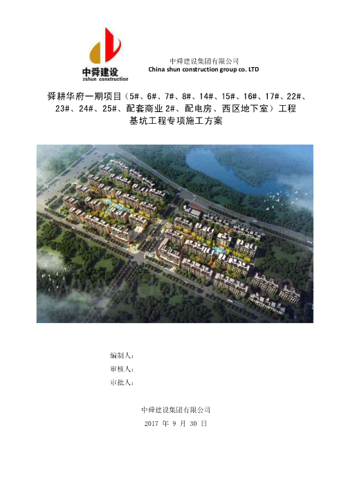 建筑基坑工程专项施工方案(舜耕华府)