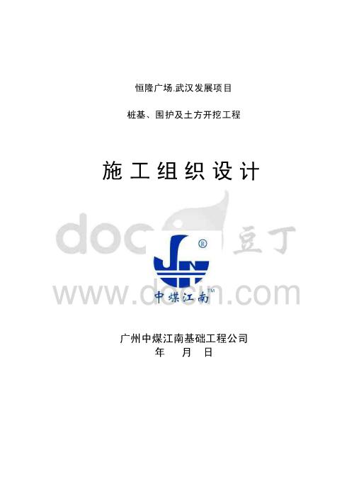 恒隆广场桩基、围护及土方开挖工程施工组织设计(200页)