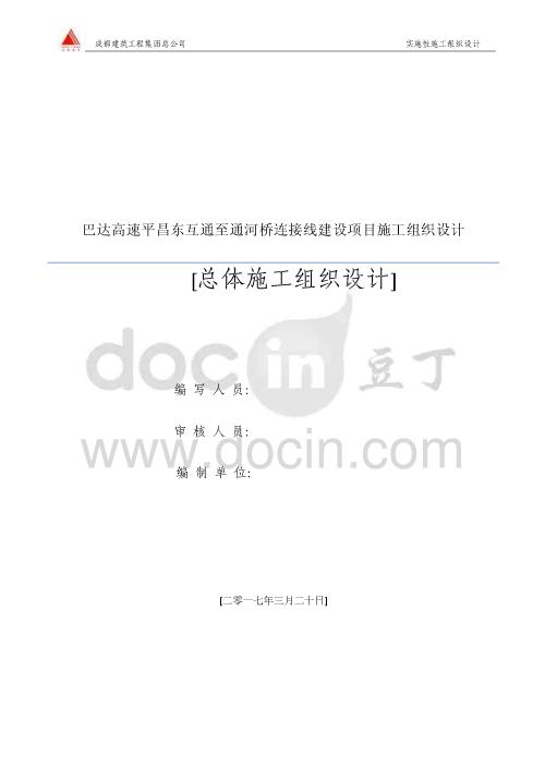 巴达高速平昌东互通至通河桥连接线建设项目施工组织设计