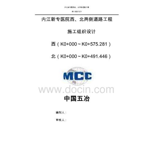 内江城市道路工程施工组织设计(134页)