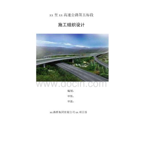 河北双向四车道高速公路施工组织设计181页