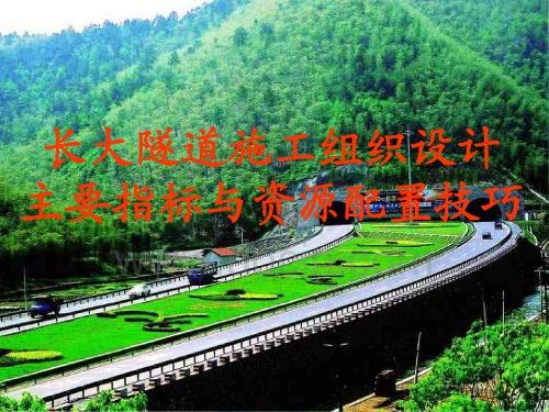 长大隧道施工组织设计主要指标与资源配置技巧