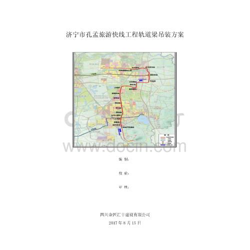济宁市孔孟旅游快线工程轨道梁吊装方案