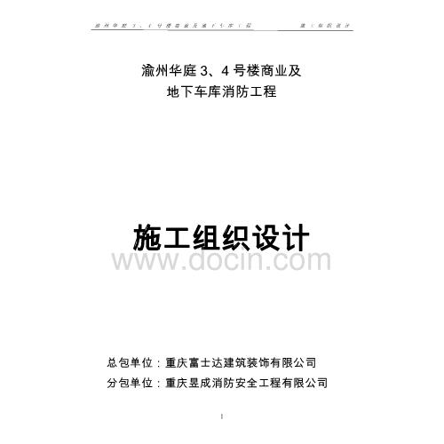 渝州华庭3、4号楼商业及地下车库消防工程施工组织设计