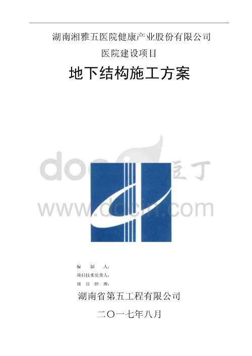 医院建设项目地下结构施工方案(111页)