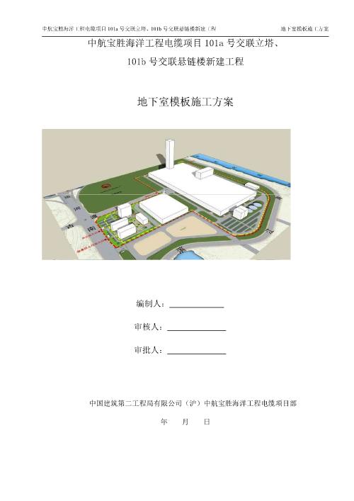 中航宝胜海洋工程电缆项目新建工程地下室模板施工方案(197页)