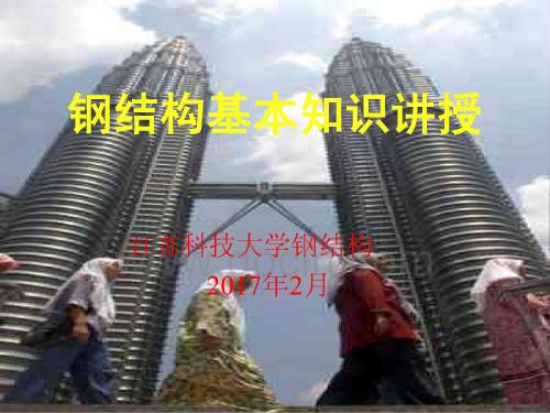 钢结构基本知识讲授培训PPT