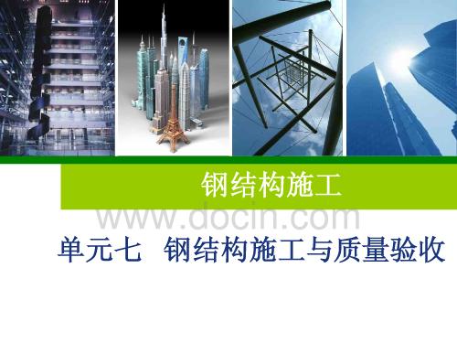 钢结构施工单元七  钢结构施工与质量验收培训讲义