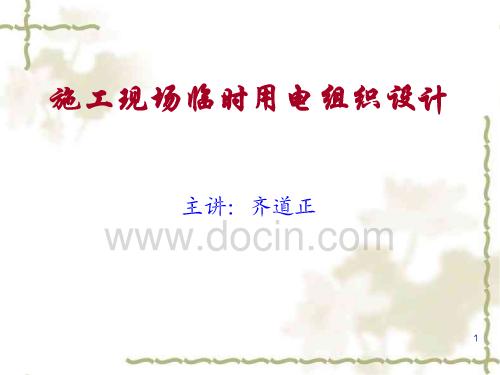 施工现场临时用电施工组织设计编制培训讲义(224页)