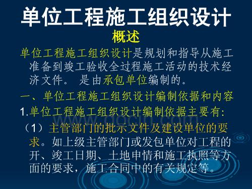 单位工程施工组织设计编制培训讲义(113页)