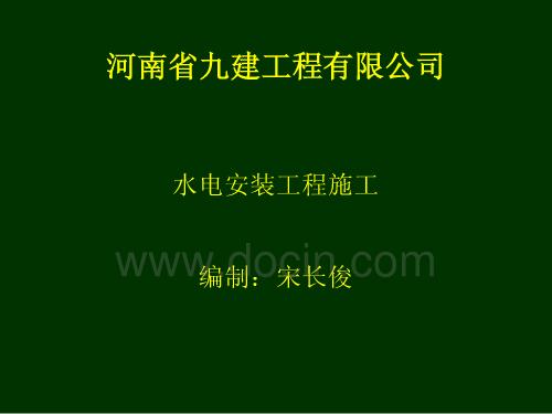 建筑工程水电安装工程施工培训讲义(231页)