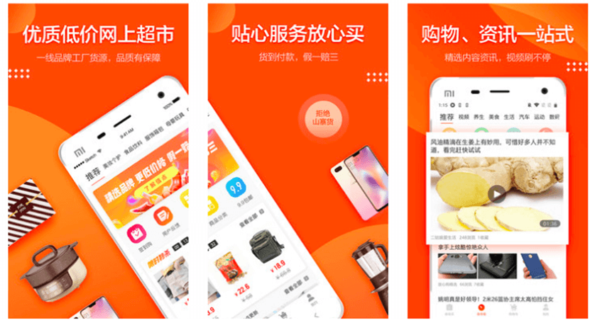 """【今日头条推出电商App""""值点"""",加快电商产业布局】今年9月,一款名为""""值点""""的电商App低调上线,其幕后玩家即是今日头条。"""