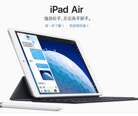 【苹果发布新款iPad Air和iPad Mini,2999元起售】 昨天晚间,Apple Store 在线商城上架了两款全新的 iPad 产品:iPad Air 和 iPad mini,均搭载A12 处理器。