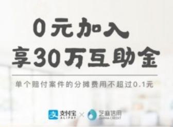 """【支付宝上线""""老年版相互宝"""",针对60至70岁老人癌症救助】 继大病互助计划""""相互宝""""之后,5月8日,支付宝宣布上线""""老年版相互宝"""",专门针对60-70岁的老年人成立单独的防癌互助社群。"""