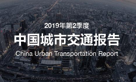 【百度地图:2019年第2季度中国城市交通报告】 本报告通过大数据客观?#20174;?#22478;市的交通拥堵状况,以供社会公众和相关政府部门、科研院所、高等院校、企事?#26723;?#20301;参考。随着城市交通大数据的逐渐丰富完善以及交通模型的升级...