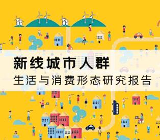 【猎豹全球智库:新线城市人群生活与消?#30740;?#24577;研究报告】 新线城市是新一线城市 、 二线城市和三线城市的统称。2019年15座新一线城市依次为成都、杭州、重庆、武汉、西安、天津、南京、长?#22330;?#37073;州、东莞、声岛、沈阳、宁波、昆明。