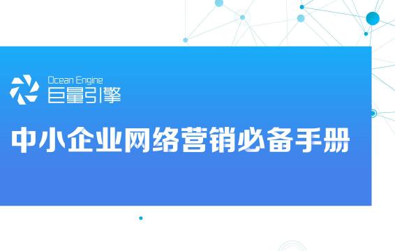 【巨量引擎:中小企业网络营销必备手册】 在中国,90%以上的企业都是中小企业,对中国经济增长不可或缺。面对互联网营销的浪潮,相比大企业可以花样百出,中小企可利用的资源相对有限。如何才能不花钱、少花钱地...