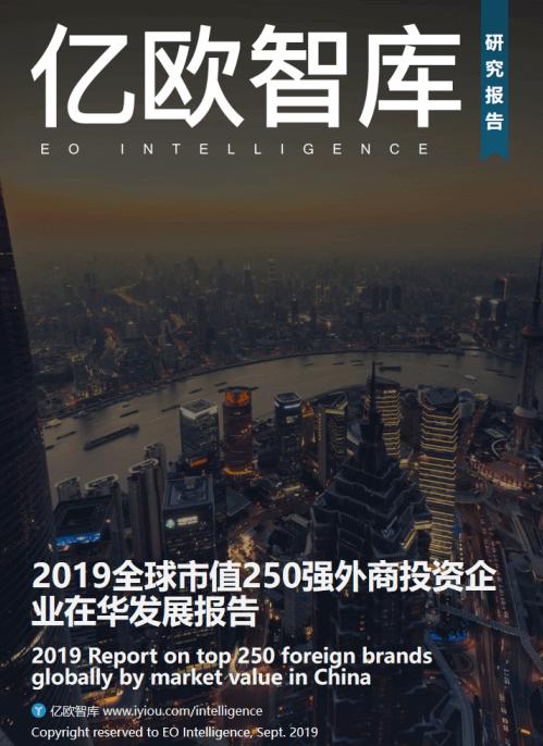 【億歐智庫:2019全球市值250強外商投資企業在華發展報告】中國商務部外資司介紹,2018年中國新設立外商投資企業60533家,同比增長69.8%,累計外商投資企業599878家。從實際使用外資金額來看,2018年實際使用外資折合人民幣8856.1億元。