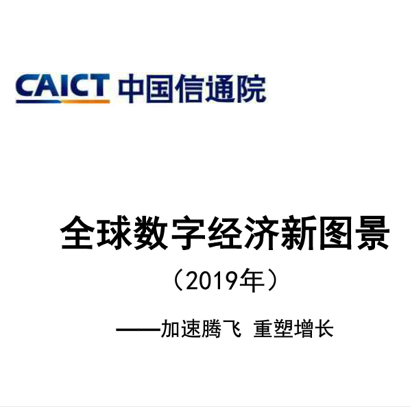 【中国信通院:全球数字经济新图景(2019年)】本报告内容涵盖全球47个国家的数字经济政策焦点、整体态势、数字产业化、产业数字化转型等多个方面内容。